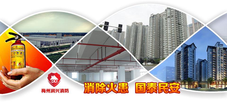梅州润兴消防专注消防工程二十年,梅州地区消防报建报检承包施工,通过率高。